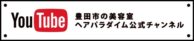 豊田市の美容室 ヘアパラダイム公式チャンネル
