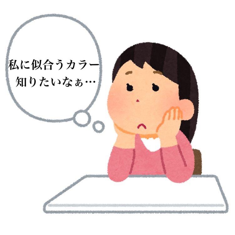 【永久保存版】似合わせカラー★